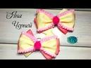 Бантики с помпонами из ленты 4 см , мк/Bows with pompoms of ribbon 4 cm/Arcos con pompones de cinta