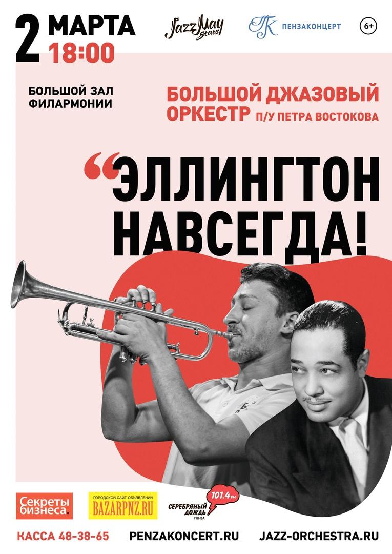 """02.03 """"Эллингтон навсегда!"""" в Пензенской Филармонии!"""