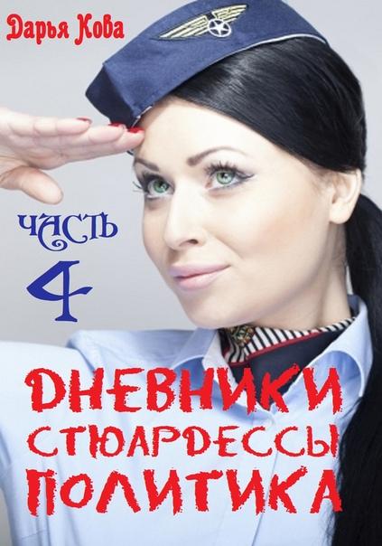 Дневники стюардессы. Часть 4. Политика - ДАРЬЯ КОВА