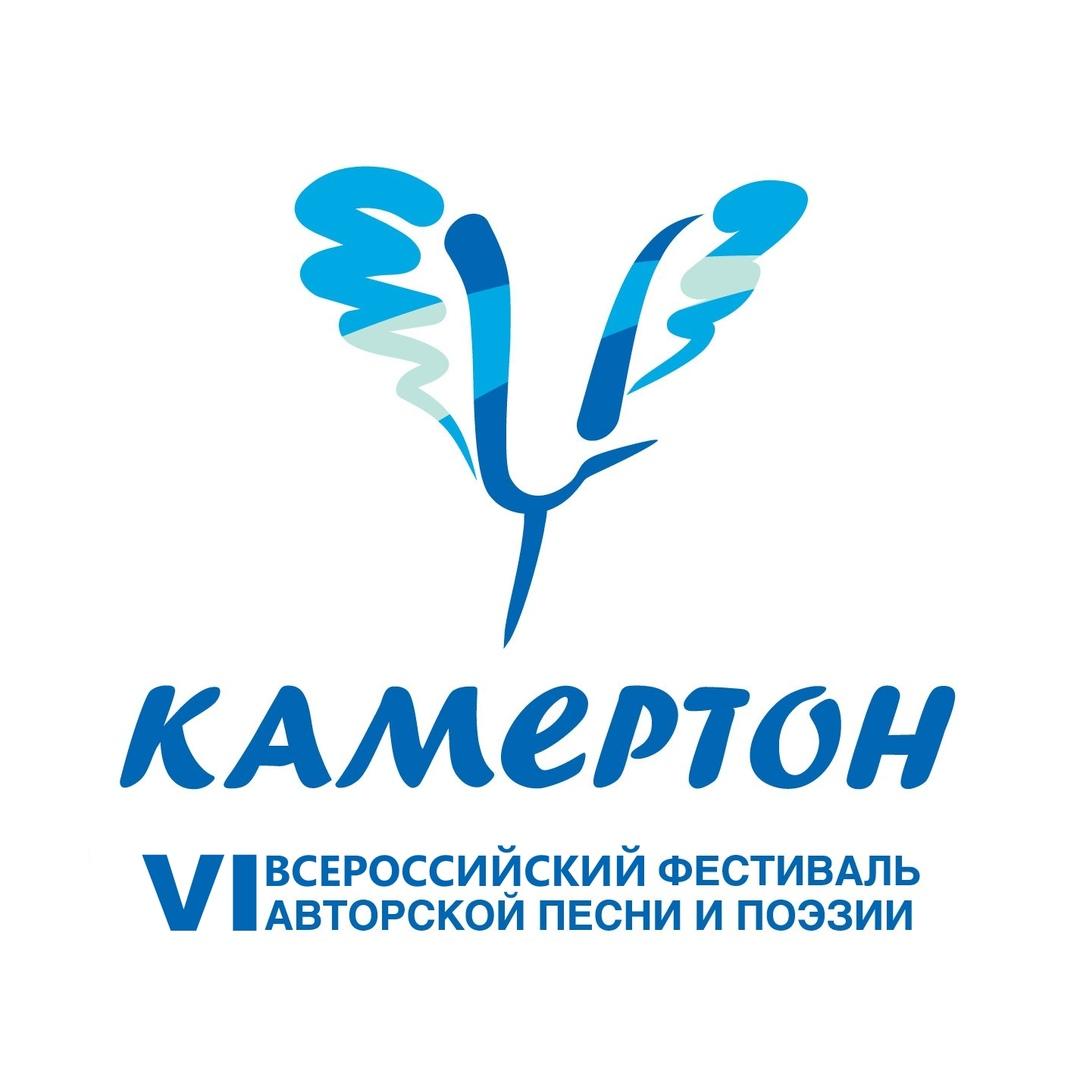 """Афиша Омск Фестиваль авторской песни и поэзии """"Камертон"""""""