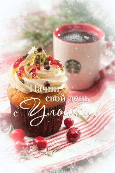 С добрым утром! Друзья,желаю вам бодрости,силы, здоровья,оптимизма и радости!)