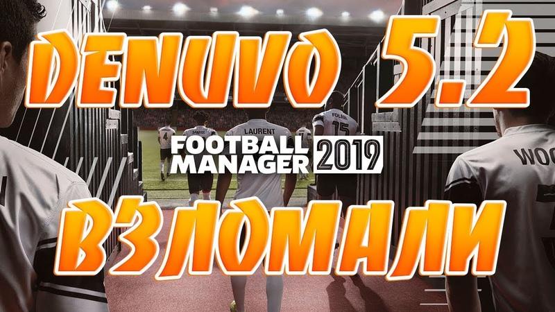 Новые хакеры FCKDRM взломали Football Manager 2019!Новая Denuvo v5.2!