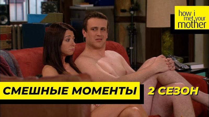Смешные Моменты   Как Я Встретил Вашу Маму   2 Сезон