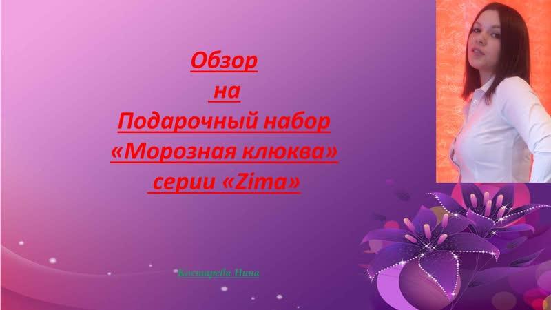 Обзор на подарочный набор Морозная клюква Серии Zima Арт. 0927