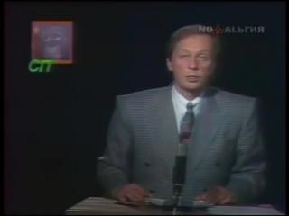 Новогоднее поздравление Михаила Задорнова. Полная версия (1991)