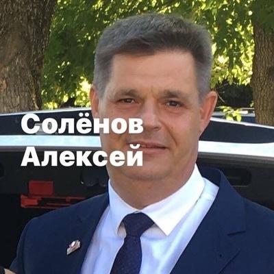 Алексей Солёнов
