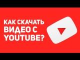 Как скачивать видео с youtube