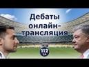 Дебаты Порошенко с Зеленским. 14.04.2019. Полное видео