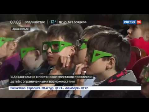 Репортаж Россия 24 о спектакле Урфин Джюс и его деревянные солдаты
