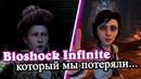 Bioshock Infinite который мы потеряли