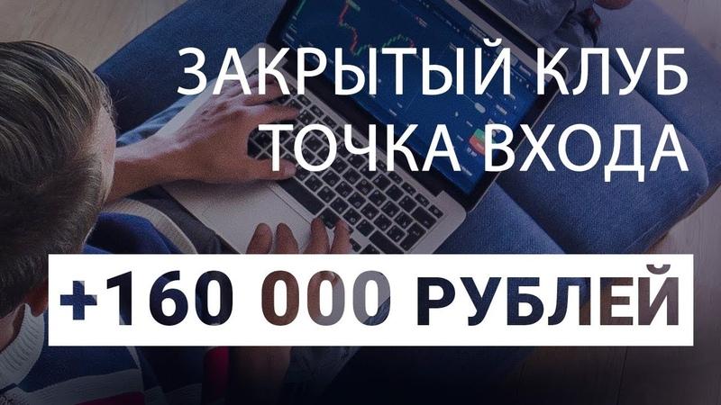 Как зарабатывать 160 000 рублей в неделю? Точка входа