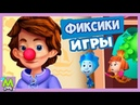 Детский уголок/KidsCorner Лучшие Игры с Фиксиками.Нолик и Симка Играют.Мульт Книжка