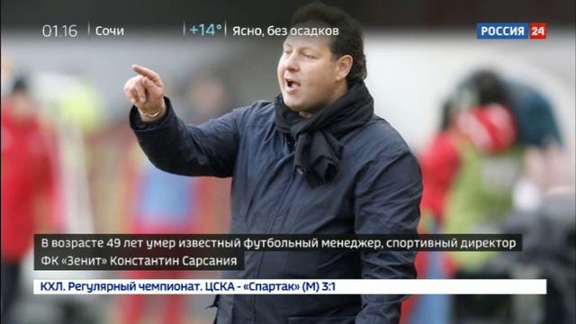 Новости на Россия 24 • Человек, без которого не было бы Рубина и Зенита