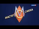 Мастер смеха 1 отборочный тур Выпуск от 09 11 18