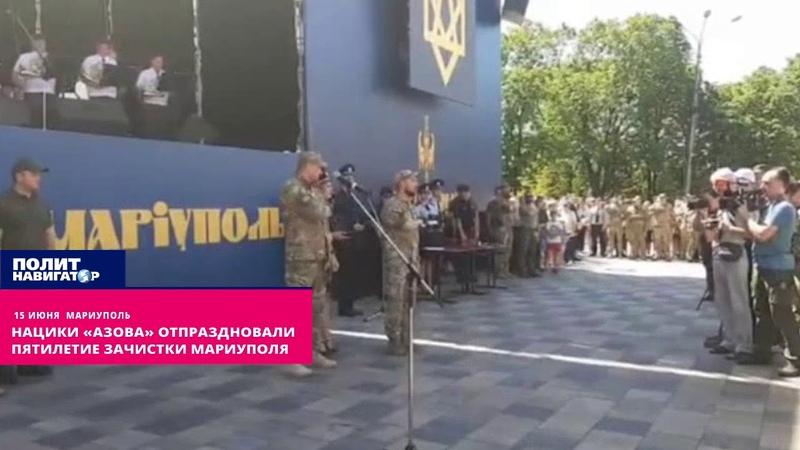 Нацики «Азова» отпраздновали пятилетие зачистки Мариуполя