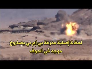 لحظة إصابة مدرعة بي إم بي بصاروخ موجه في صحر&