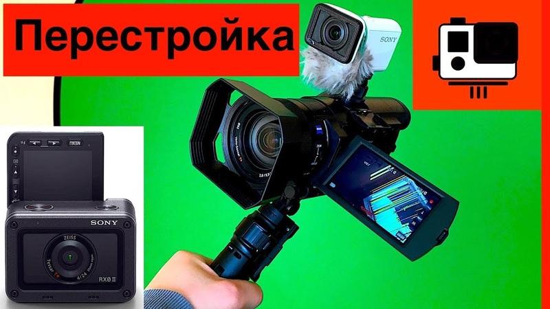 Новое на Moto42 и Ждём Sony RX0 II AX100 AS300 в МультиКамере
