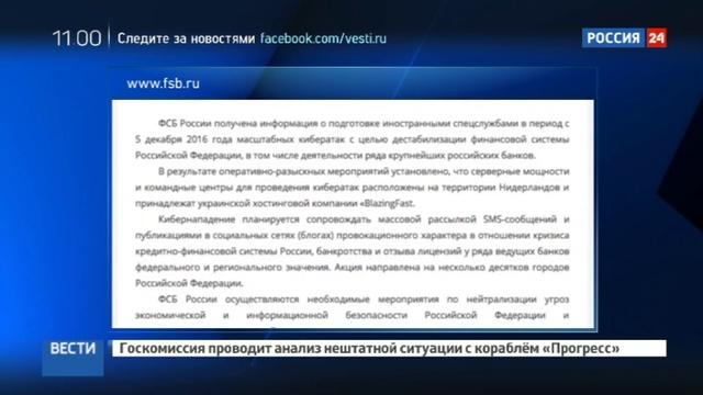 Новости на Россия 24 • ФСБ: иностранные спецслужбы готовят кибератаки на российские банки