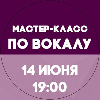 Афиша Самара Мастер-класс по ВОКАЛУ для подростков / 14 июня