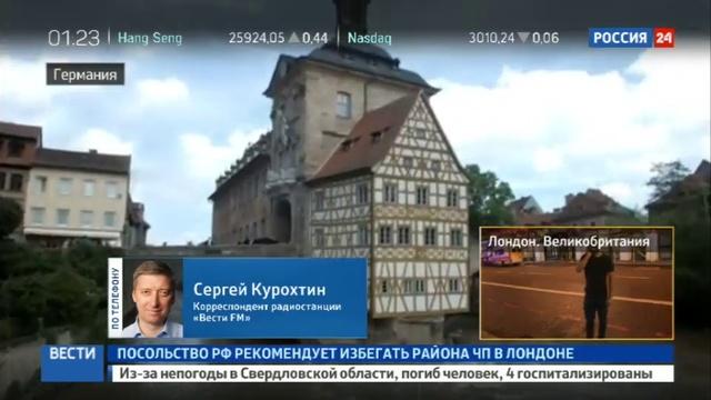 Новости на Россия 24 Малолетний ребенок из России убит в Германии