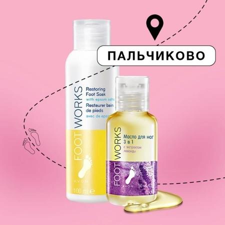 """Avon Russia on Instagram """"Когда вас, наконец, отпустят из гостеприимного «Пилкино», в «Пальчиково» вас уже будут ожидать лучшие ножные ванночки и ..."""