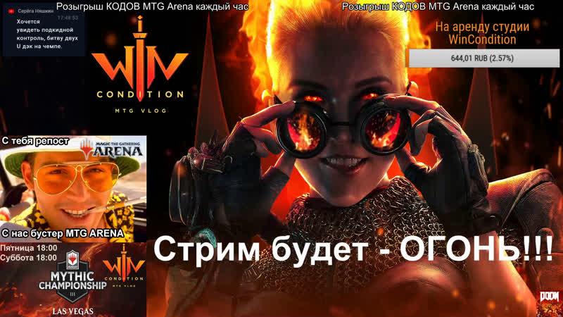 MYTHIC CHAMPIONSHIP III VEGAS русские комментаторы WinCondition РОЗЫГРЫШ КОДОВ mtg Arena