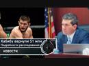 Хабибу вернули $1 млн, подробности расследования | FightSpace