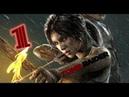 Прохождение Tomb Raider - часть 1 (Катастрофа)