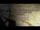Цигель Цигель Подожди Кто придумывает бред в исторических дисциплинах Е Спицын