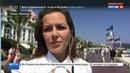 Новости на Россия 24 • Эммануэль Макрон почтит память жертв теракта в Ницце