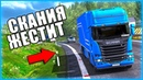 Euro Truck Simulator 2 - СКАНИЯ ЖЕСТИТ! DLC GOING EAST - ОБЗОР!