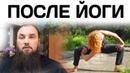После йоги ушла жена Священник Максим Каскун