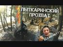 Лыткаринский прохват без Романа Курбатова