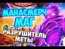 МАГ С ВОЛЕЙ ПРИЗЫВАТЕЛЯ HEARTHSTONE МАЙ 2019