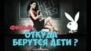 Новый фильм показал взрослым «ОТКУДА БЕРУТСЯ ДЕТИ» Русские лучшие комедии 2018 👍кино HD