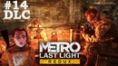 Metro Last Light Redux Прохождение DLC 14: Анна и Хан