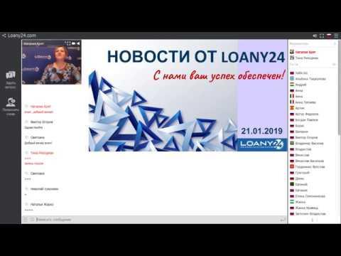 LOANY24 - Новостной вебинар. Спикер Наталья Крят. (21.01.2019 г.)