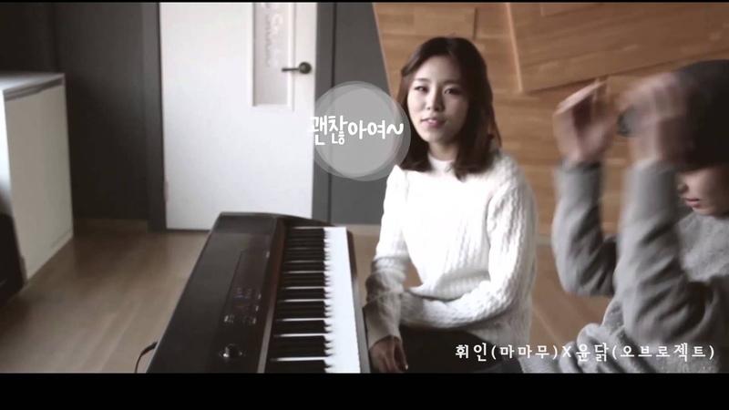 [COVER] 햇살이 아파 (Feat. 마마무 휘인, 오브로젝트 윤닭) - 스탠딩 에그 피아노