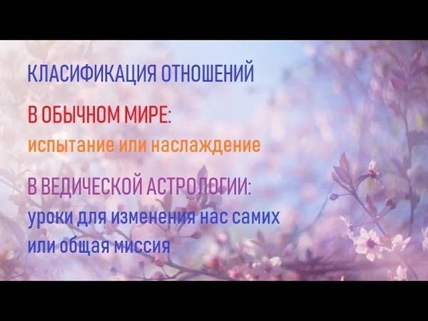 Трансляция вебинара Исцеление отношений через астрологию