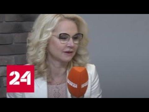 Голикова рассказала, почему настало время для изменений в пенсионном законодательстве - Россия 24