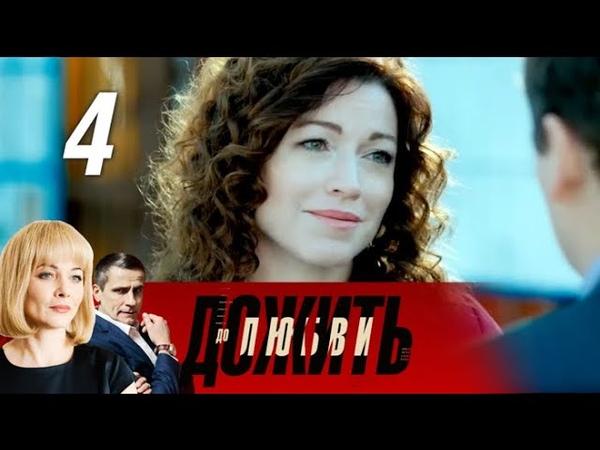 Дожить до любви. 4 часть (2018) Мелодрама @ Русские сериалы
