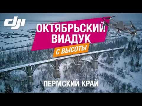 Октябрьский виадук с высоты Пермский край