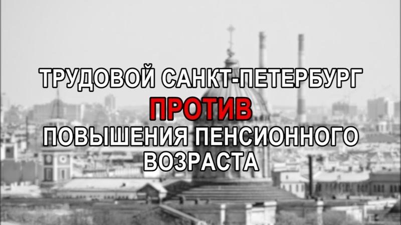 Трудовой Санкт-Петербург ПРОТИВ повышения пенсионного возраста