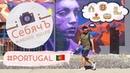 СебячЪ🤳 - Португалия 🇵🇹Лиссабон