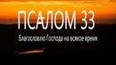 33 псалом Поём вместе Благословлю Господа на всякое время