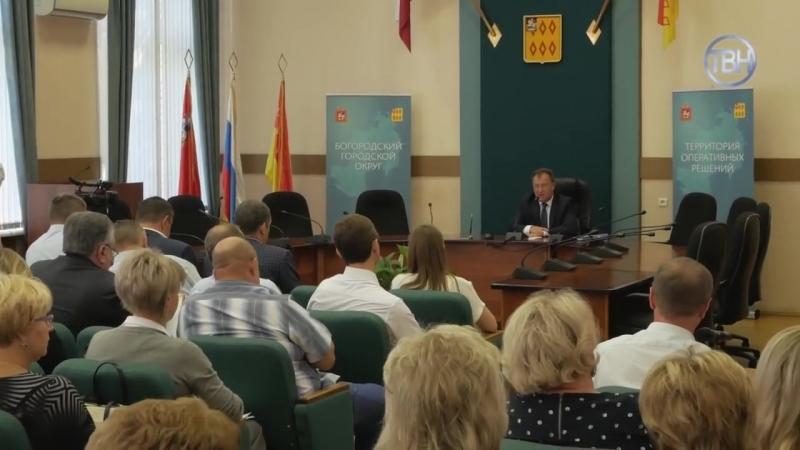Оперативное совещание главы Ногинского муниципального района 14 августа 2018г.