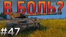В БОЛЬ Выпуск №47. AMX 12t против БОЛЬШИХ ДЯДЕЙ swot-vod