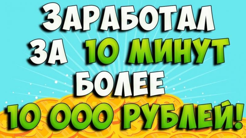 Не стандартный способ заработка денег в интернете от 10 000 рублей ежедневнно! Всё очень просто, смотри и повторяй