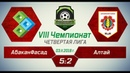 VIII Чемпионат ЮСМФЛ Четвертая лига АбаканФасад Алтай 5 2 03 02 2019 г Обзор