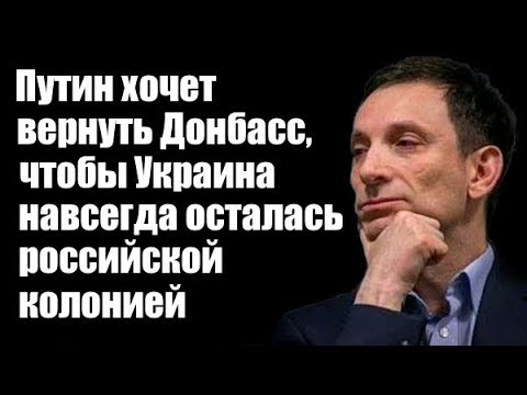 Виталий Портников: Путин хочет вернуть Донбасс чтобы Украина навсегда осталась российской колонией